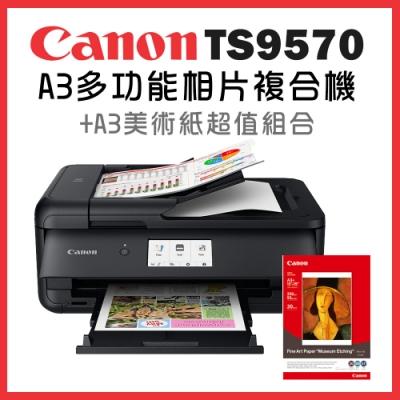 (機+紙)Canon PIXMA TS9570多功能相片複合機+A3美術相紙超值組