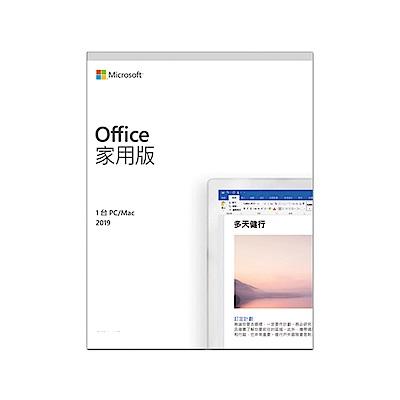Microsoft Office 2019 家用版中文PKC(無光碟)(79G-05063