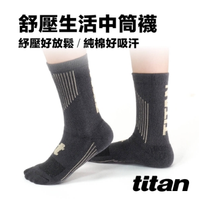 Titan太肯  5雙舒壓生活中筒襪_深灰