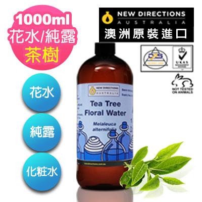 NEW DIRECTIONS新方向 澳洲原裝天然草本花水純露1000ml-茶樹