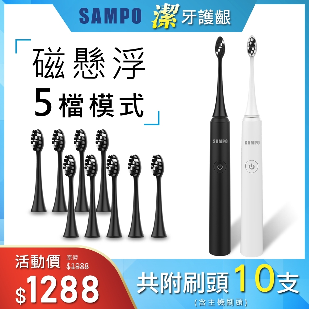 【SAMPO 聲寶】五段式磁懸浮音波震動牙刷共附10刷頭TB-Z1906L(三年份刷頭獨家組)
