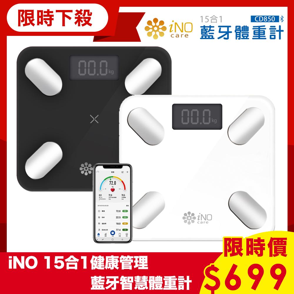 iNO 15合1健康管理藍牙智慧體重計(三色可選) product image 1