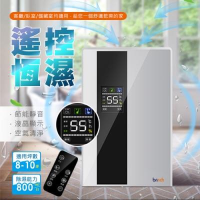 bri-rich 智能雙芯片電子式空氣清淨除濕機