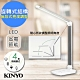 KINYO 旋轉摺疊式LED檯燈/桌燈(PLED-439)微調觸控 product thumbnail 1
