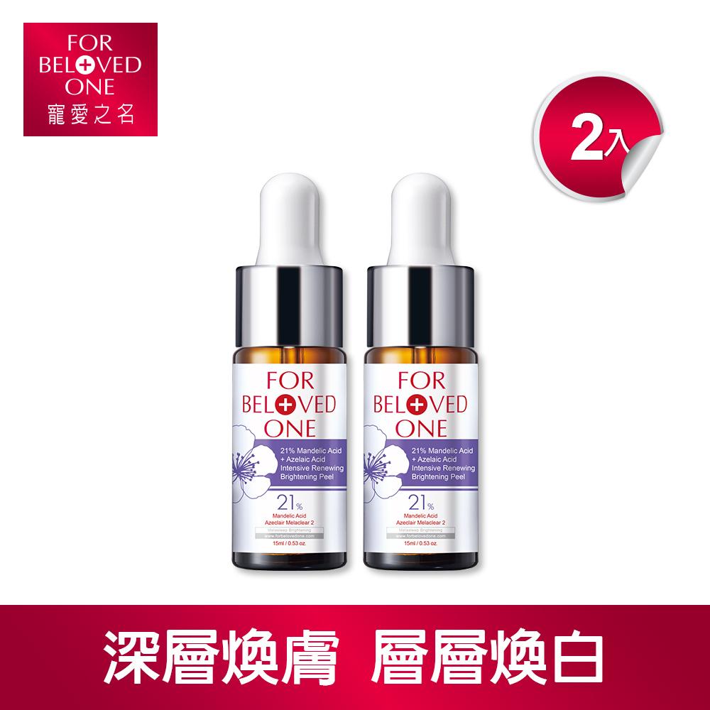 寵愛之名 杏仁花酸深層煥膚精華21% 15ml (2入)