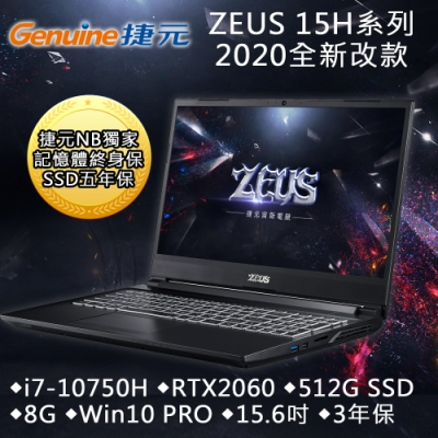 Genuine捷元 15H 15吋電競筆電(i7-10750H/RTX2060 6G/8G/512GB SSD/W10 PRO)