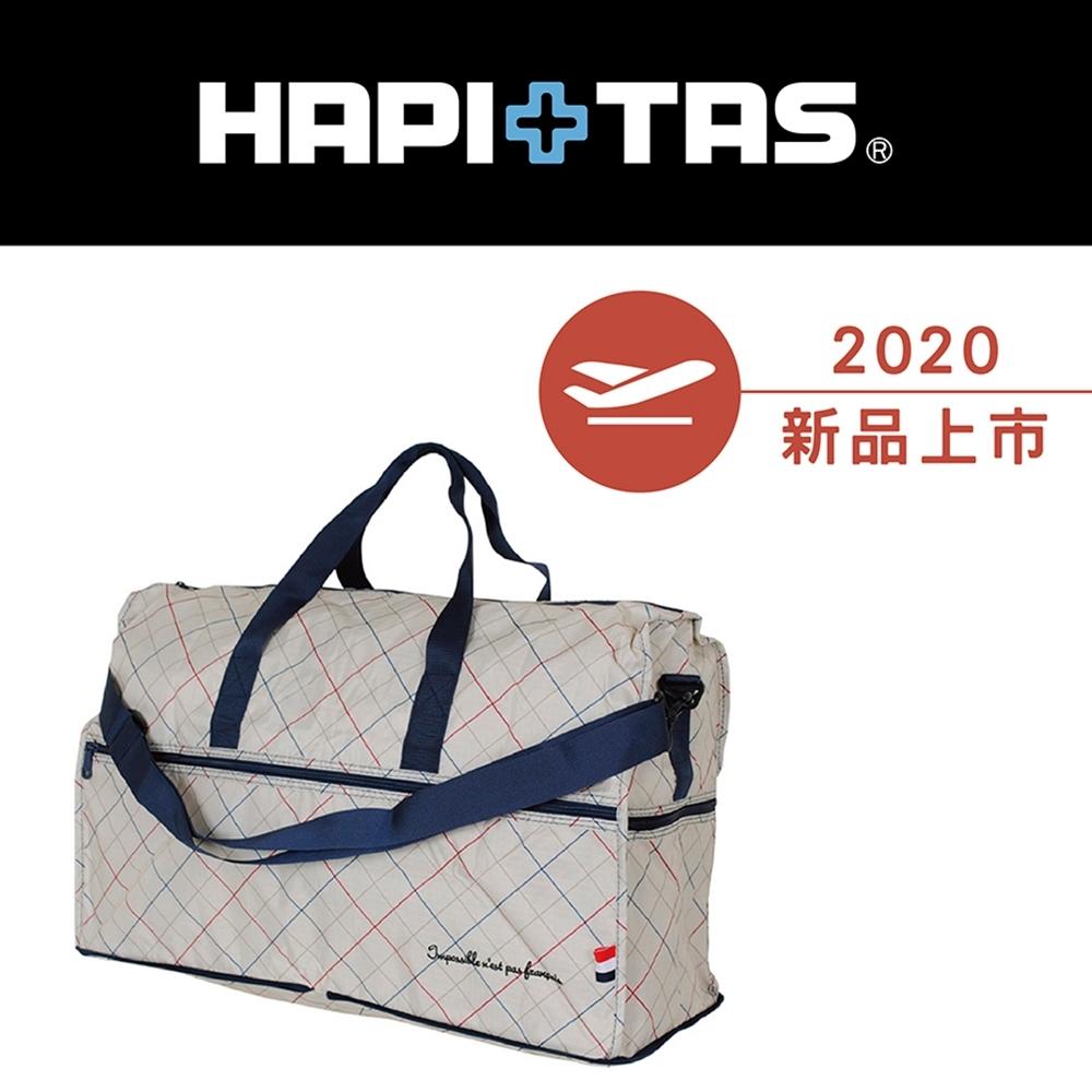 【HAPI+TAS】摺疊旅行袋(大)-米白三原色線條