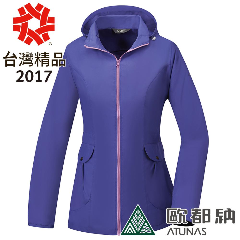 【ATUNAS 歐都納】女款驅蚊/抗UV/透氣/輕量外套 A-G1602W 藍紫