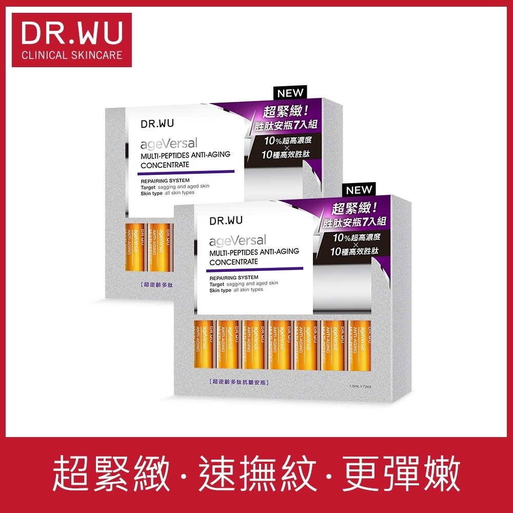 DR.WU 超逆齡多肽抗皺安瓶1.5ML7PCS*2入 (共14PCS)