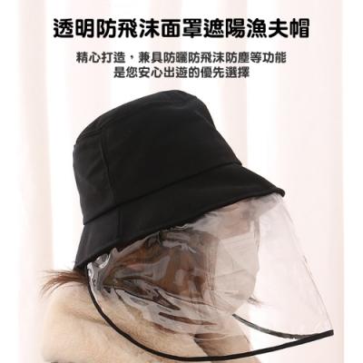 熙美誠品 透明覆蓋式防飛沫面罩遮陽漁夫帽(1入)