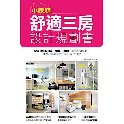 小家庭舒適三房設計規劃書