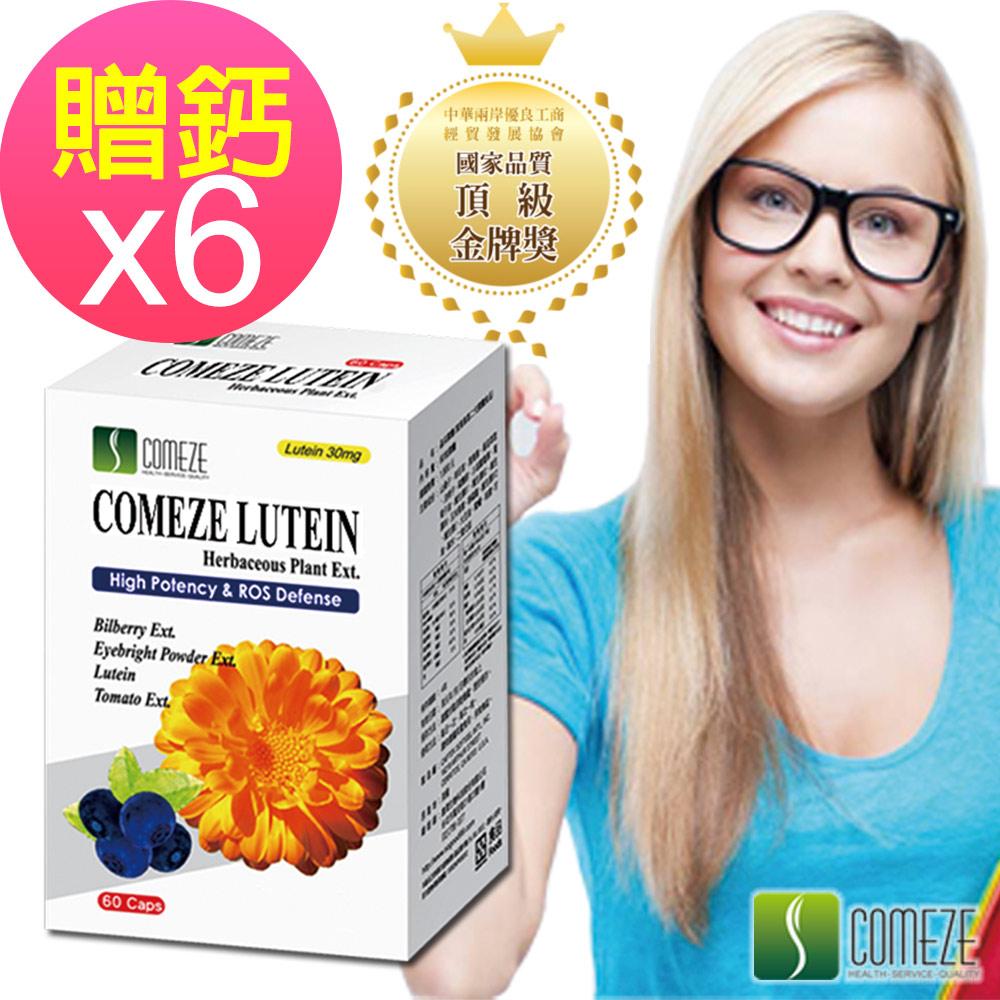 [時時樂限定]晶采葉黃素(60粒/盒)x6盒 加贈:舒沛液態鈣(100粒/瓶)