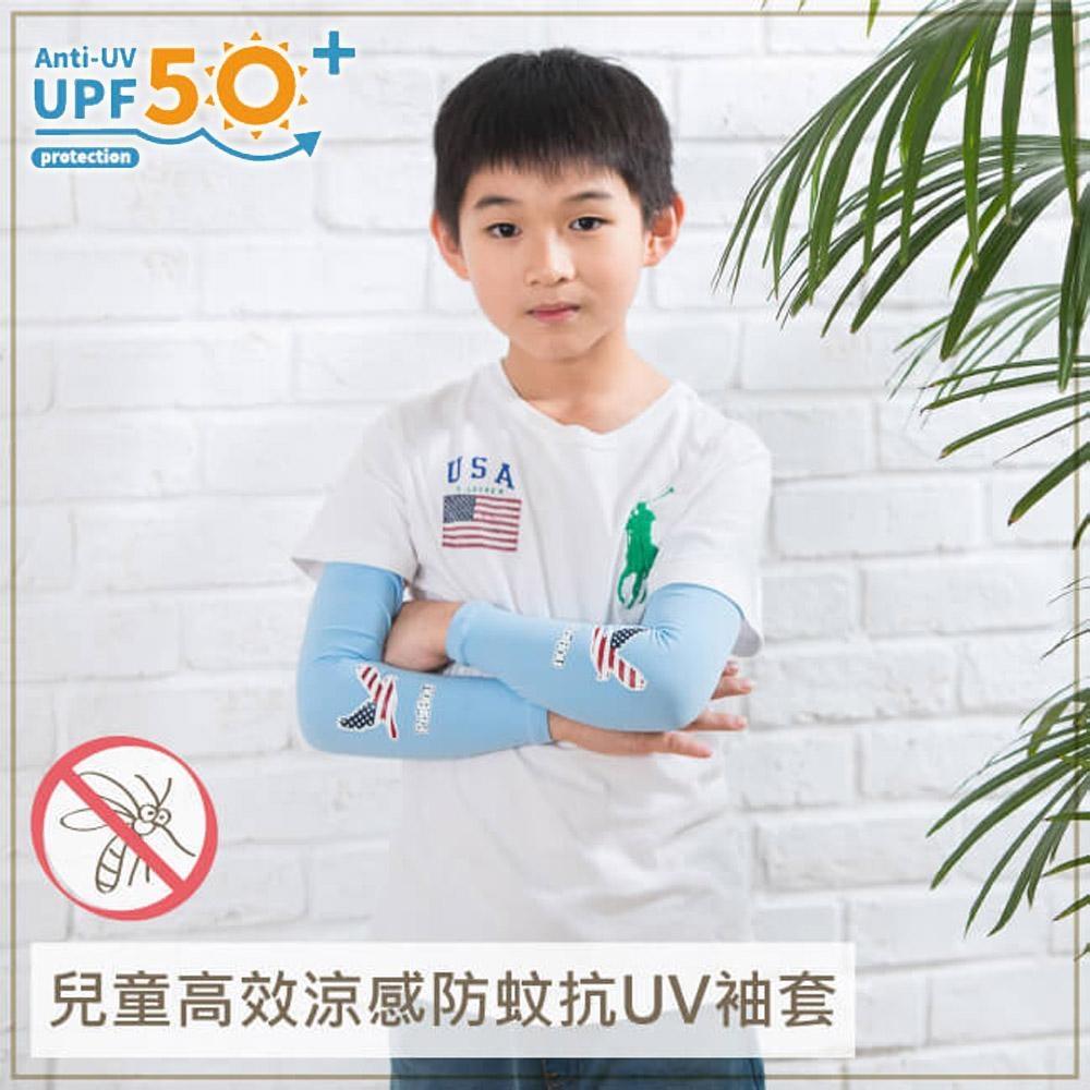 Peilou 貝柔 兒童高效涼感防蚊抗UV袖套-美國鷹