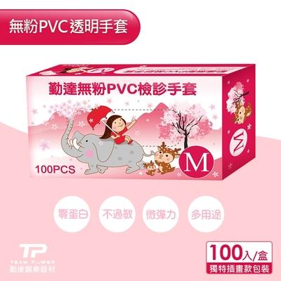 勤達 PVC無粉手套(M)-四季春夏秋冬繪畫插圖風(100入/單盒)