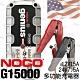 【NOCO Genius】G15000多功能充電器12V.24V/適合充鉛酸.AGM.鋰鐵 product thumbnail 1