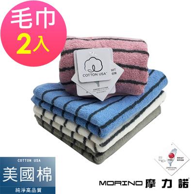 美國棉色紗彩條毛巾(超值2件組)  MORINO摩力諾