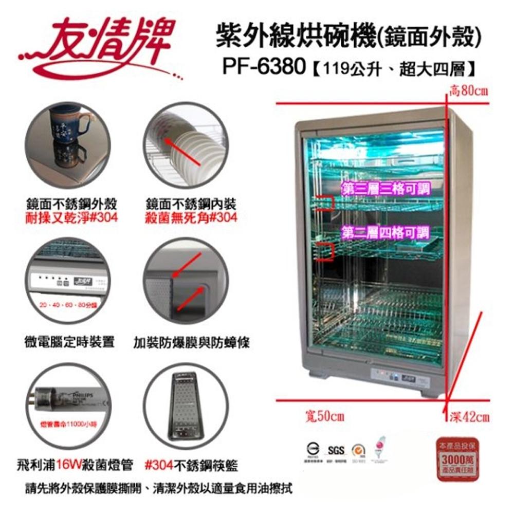 友情 119公升全不銹鋼紫外線烘碗機(PF-6380)