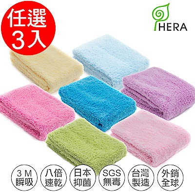 HERA 3M專利瞬吸快乾抗菌超柔纖 毛巾 3入