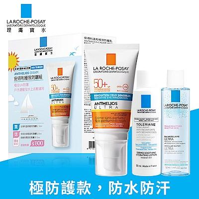 理膚寶水 安得利極效防曬組