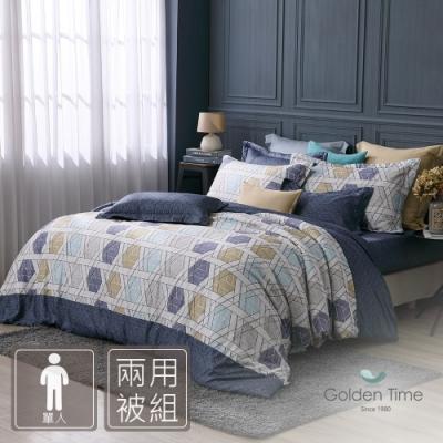 GOLDEN-TIME-大鐘迪瓦倫-200織紗精梳棉兩用被床包組(單人)