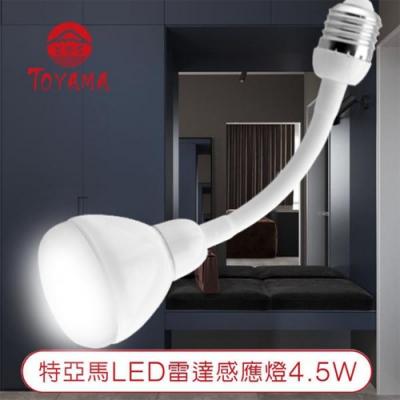 TOYAMA 特亞馬 LED雷達微波感應燈泡4.5W 彎管式E27螺旋型(黃光)