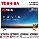福利品【TOSHIBA東芝】55型4K HDR六真色3年保智慧聯網液晶顯示器 (55U6840VS)