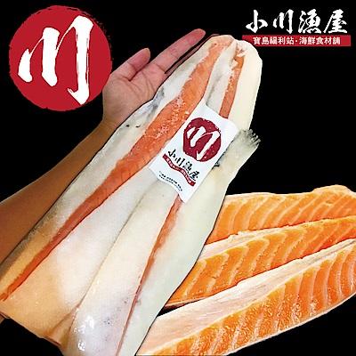 小川漁屋 巨無霸挪威鮭魚腹片日式切1包(1000G±10%/包,約4片)