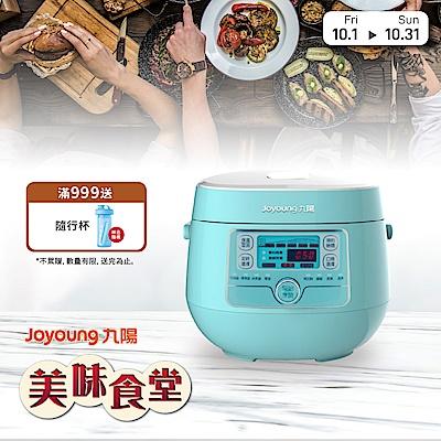 【九陽Joyoung 】精迷你電子鍋 JYF-20FS989M