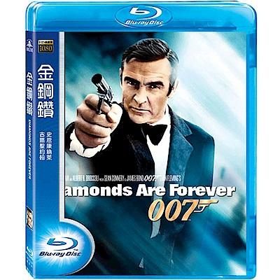 007 金鋼鑽 藍光 BD