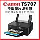 Canon PIXMA TS707 噴墨相片印表機 product thumbnail 1
