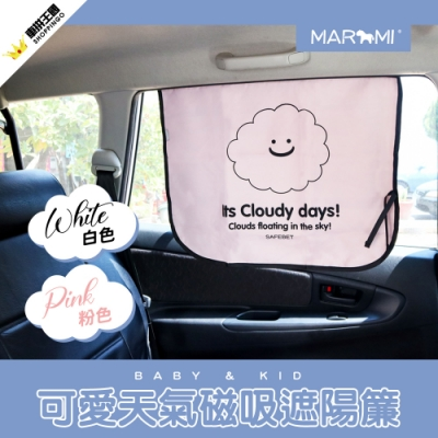 MARMI可愛天氣磁吸遮陽簾-急速配