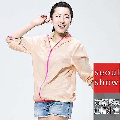 seoul show首爾秀 男女防潑水防曬透氣連帽外套 女款粉膚