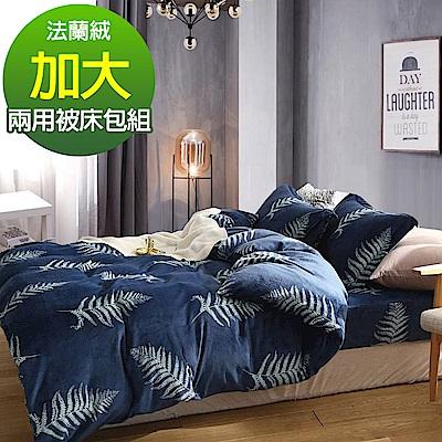 Ania Casa葉葉情懷 加大四件式 超保暖法蘭絨  床包被套四件組