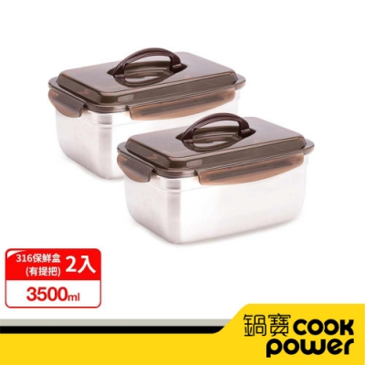 【CookPower鍋寶】316不鏽鋼提把保鮮盒3500ML買一送一