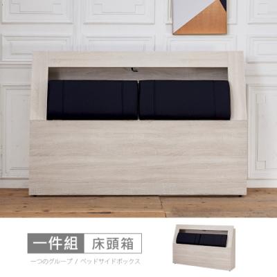 時尚屋 納希6尺床頭箱