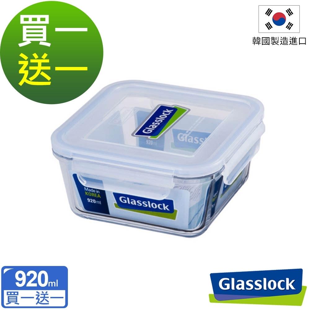 [買一送一]Glasslock 強化玻璃微波保鮮盒-正方形920ml