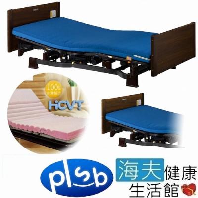 海夫健康生活館 勝邦福樂智Miolet II 3馬達 電動照護床 標配木頭板+VFT熱壓床墊