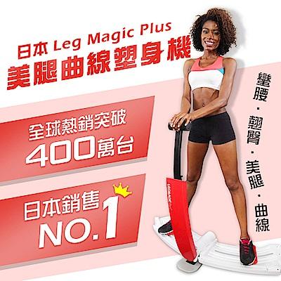 日本Leg Magic Plus 限量福利品-美腿曲線塑身機(兩色)