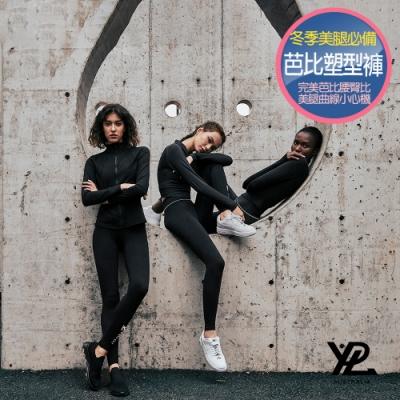 【澳洲時尚塑身品牌YPL】芭比塑型褲(2020冬季最新單品 塑身 美腿 運動 內搭 塑褲 收腹)
