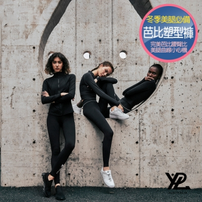 【時時樂限定-YPL冬季新品】芭比塑型褲+超能亮白騎行褲 (超值兩件組)$1380