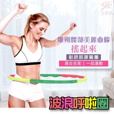 金德恩 台灣製造 彩色波浪組合式呼啦圈隨機色