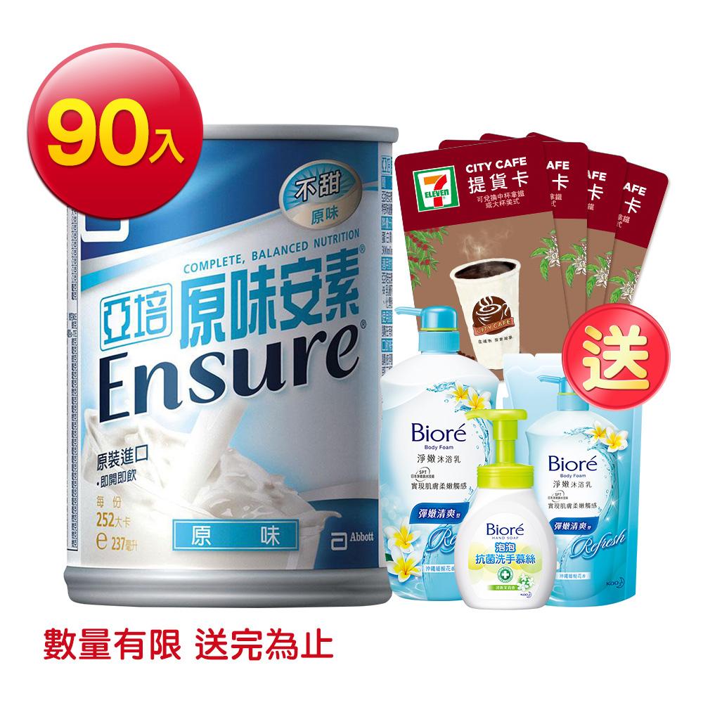 亞培 安素原味口味(237ml)-網購限定30入x3箱
