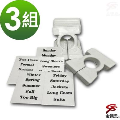 金德恩 3組衣物衣架分類標示夾20個/組 (附23張示別貼紙)