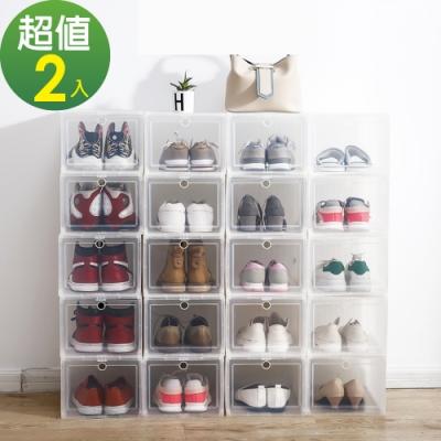 (2入組)大容量時尚磨砂款疊加鞋盒-lemonsolo
