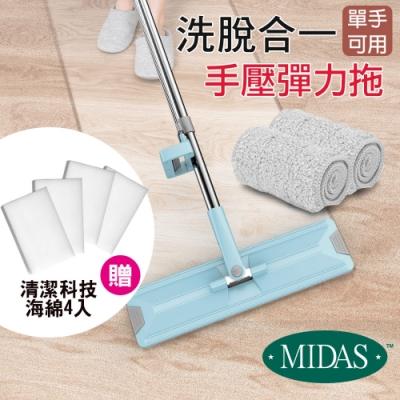 【MIDAS】洗脫合一手壓彈力單拖4件組(1拖2布) 清潔科技海綿4入(平板拖 / 免沾手)