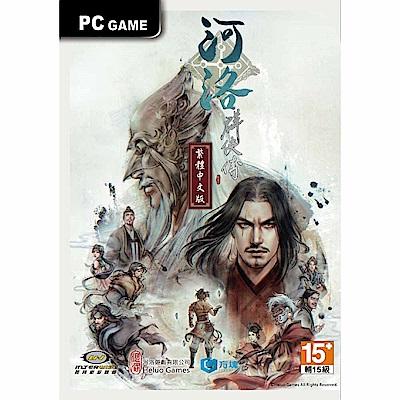 (虛擬序號) 河洛群俠傳  方塊國際  數位 PC中文版