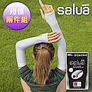 韓國 salua 專利鍺元素防曬涼感袖套 韓國原裝進口 (超值兩件組)