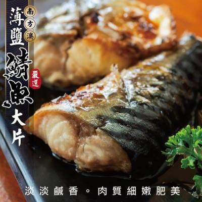 【海陸管家】南方澳大片薄鹽鯖魚片4包(每包3片/約400g)