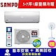 SAMPO聲寶 5-7坪 1級變頻冷暖冷氣 雅緻型 AM-SF36DC/AU-SF36DC product thumbnail 1