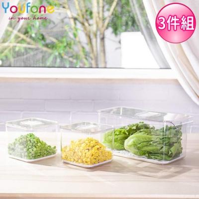 YOUFONE 廚房冰箱透明蔬果收纳瀝水保鮮盒三件組